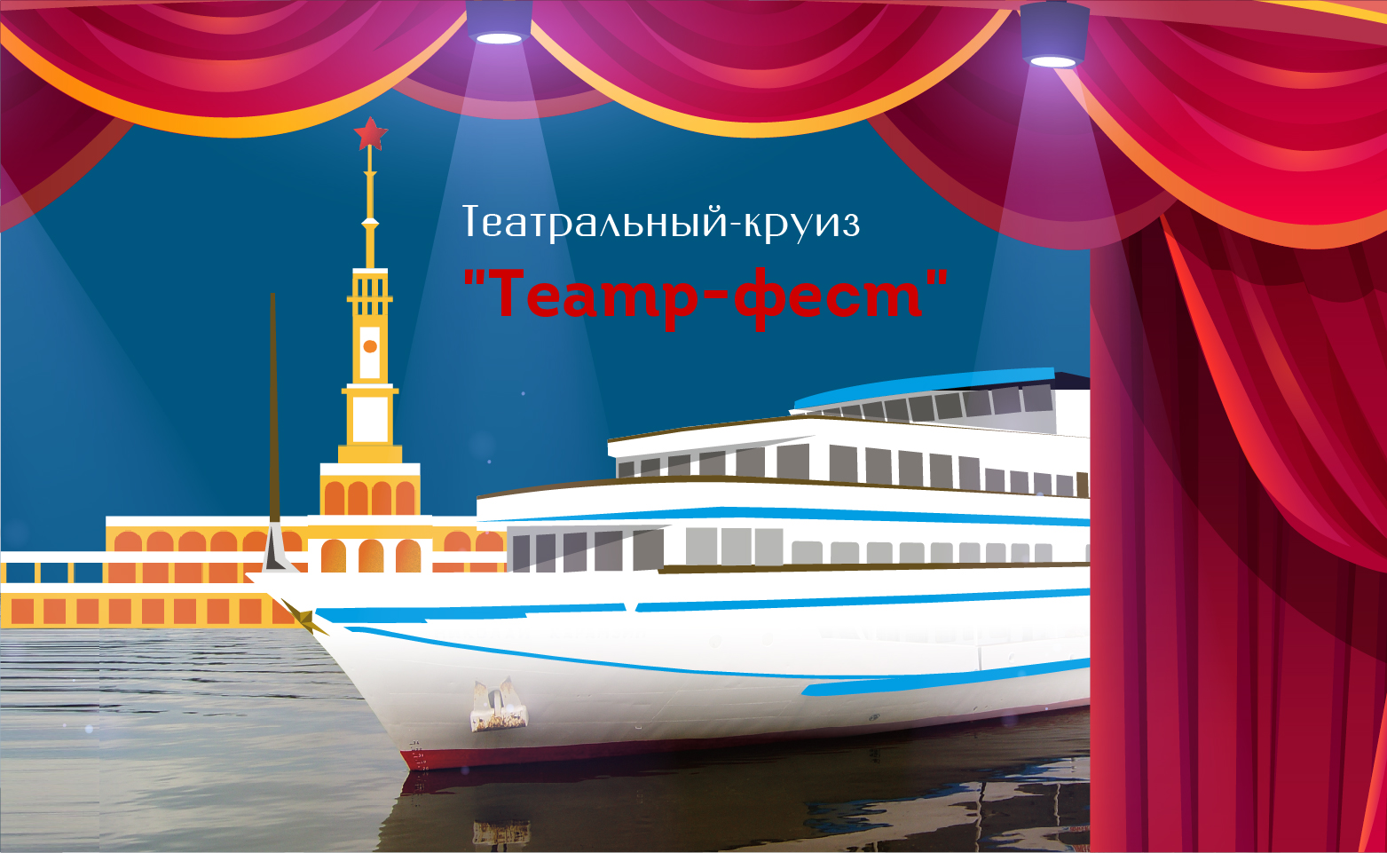 Театральный круиз: «Театр-Фест»