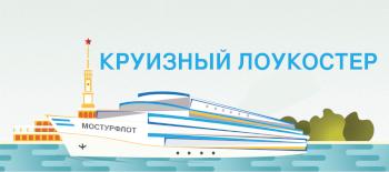 Лоукостеры «А.С. Пушкин» и «Княжна Анастасия»