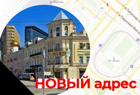 Офис на Белорусской переезжает
