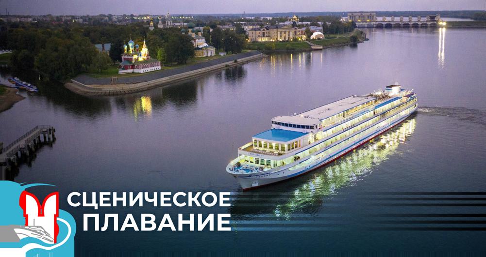 Теплоход «Россия»: новый формат круизов «сценическое плавание»